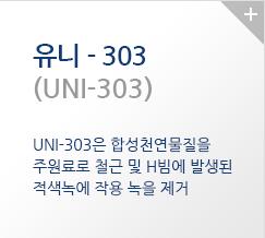 유니-303